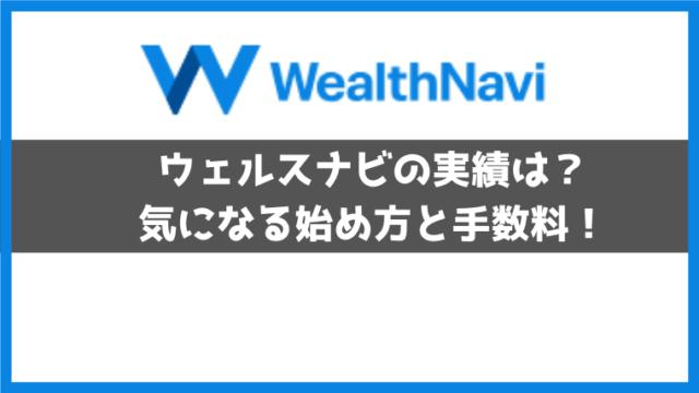 ウェルス ナビ 評判