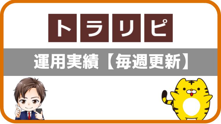 【2019検証】トラリピのブログ実績を毎週更新!
