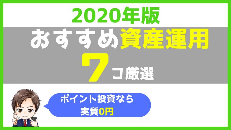 【資産運用2019】おすすめ投資先を3つ厳選!少額10万円から始める!
