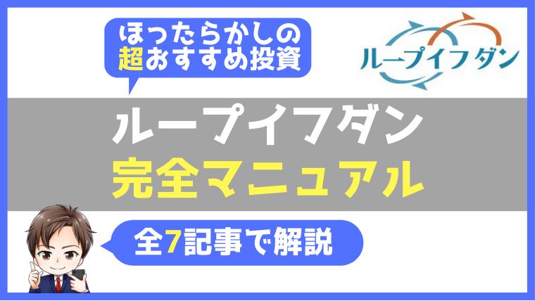 【ループイフダン】完全マニュアル(全7記事で解説)【入門~上級】