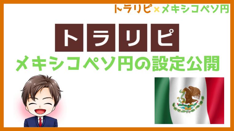 トラリピのメキシコペソ円